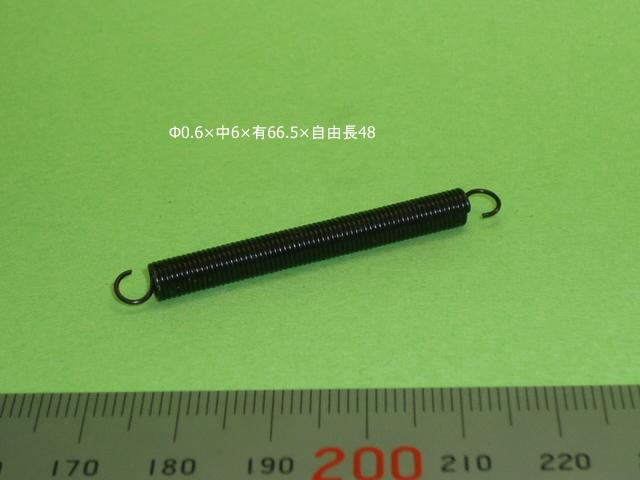 センタリングバー(芯出しバー)用引張バネ