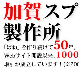 加賀スプリング製作所。バネだけを作り続けて50年。Webサイト開設以来、1000件を超える取引が成立しています!(※2003年より)